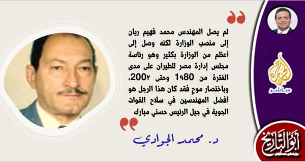 محمد فهيم ريان مهندس عظيم قتلته سنوات مبارك الأخيرة