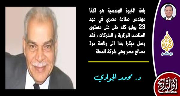 إبراهيم سالم محمدين أكبر مهندس مصري وأكبر ضحية لصناعة الصلب