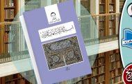 استذكار المتشابهات القرآنية