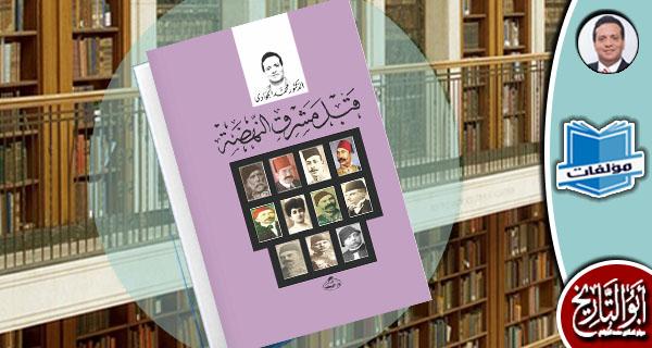 قبل مشرق النهضة - سيرة حياة زعيمين  وأميرة  وثمانية رؤساء للوزراء