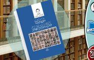 سوريا ولبنان قبل الناصرية والنصيرية