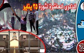 ٢٥ يناير عيد للثورة وعيد للوحدة الوطنية