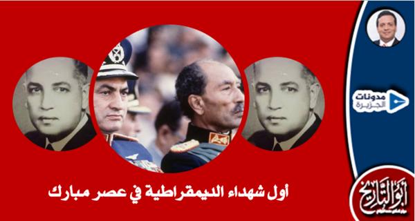 الوزير عبد العظيم أبو العطا أول شهداء الديمقراطية في عصر مبارك