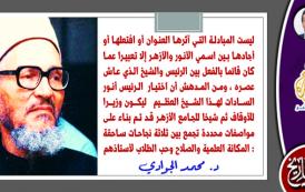 الدكتور عبد الحليم محمود الشيخ الأنور في الزمن الأزهر
