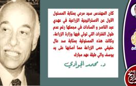المهندس سيد مرعي الباشا الذي روّض الضباط و استبقى الخيول