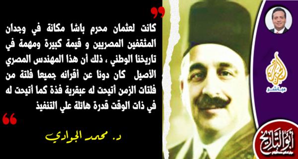 عثمان محرم باشا : مهندس الري والاستقلال والحضارة و الجمال