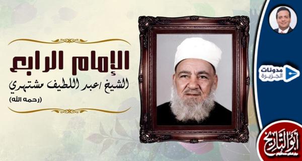 مدير الوعاظ ورئيس الجمعيات الشرعية!