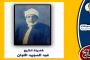 الشيخ عبدالمجيد اللبان.. المؤسس الأول لكلية أصول الدين