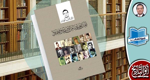 أعيان المصريين من الاستقلال للاحتلال