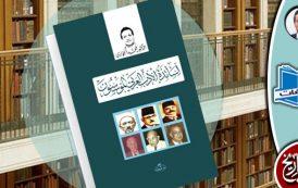 أساتذة الأدب العربي المؤسسون