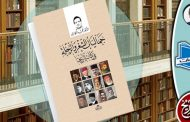 جماليات الشعر والرحلة في كتابة تاريخنا