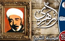 الإمام الأكبر مأمون الشناوي.. أول عمداء كلية الشريعة