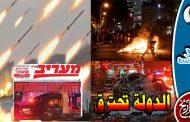 الاختيار غزة .. وليس جزء 1و2 وليس هجمة مرتدة وليس مسلسلا وليس فبركة