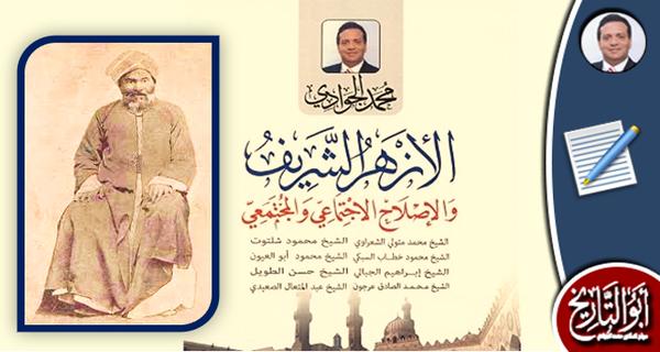 الشيخ حسن الطويل التجسيد المبكر لفكرة القدوة في الإصلاح الاجتماعي