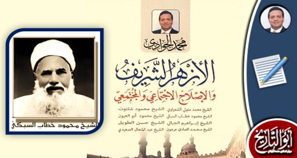 الشيخ محمود خطاب السبكي وعبقرية الإصلاح الاجتماعي والمجتمعي بفكرة التعاون