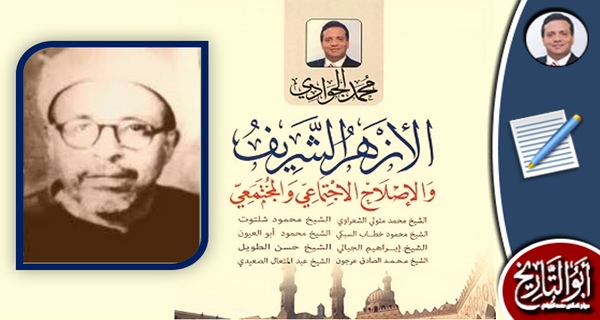 الشيخ محمود أبو العيون الرمز الساطع  لفكرة تغيير المنكر