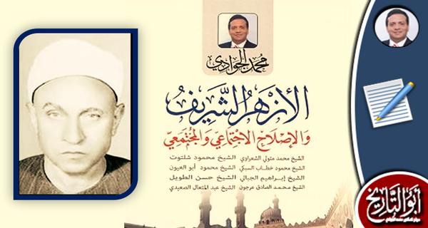 الشيخ عبد المتعال الصعيدي الذي كان مغرما بالتجديد في كل العلوم