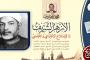 العلامة محمد الصادق عرجون وموسوعته المتفردة عن سماحة الإسلام