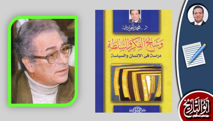 أنيس منصور والسياسة والكتابة السياسية