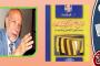 العلامة الفذ الدكتور عبد الصبور شاهين كما عرفته