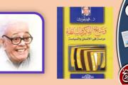 الكاتب الكبير  محمد عودة : الأستاذ الحاني في الزمن القاسي