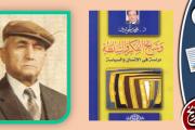 المستشار عبد الحميد يونس القاضي المبدع و الانسان الممتع