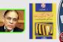 الدكتور  ناصر الأنصاري ملك البروتوكول ومؤرخه  ومهندسه