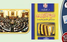 برلمان مبارك بين رئيسين