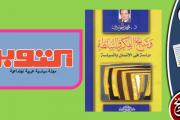 محمود عبدالمنعم مراد : علم من اعلام الوطنية و الصحافة