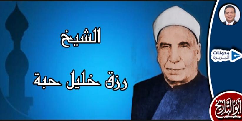رزق خليل حبة.. شيخ المقارئ المصرية الفذ