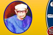 العلامة الحسيني الشيخ أستاذ الشريعة